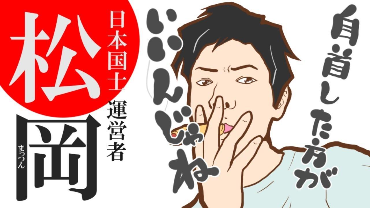 アイヌ否定派の「日本の先住民は縄文人」は特大ブーメランをくらうから止めるべき。解説│日本国士ちゃんねる