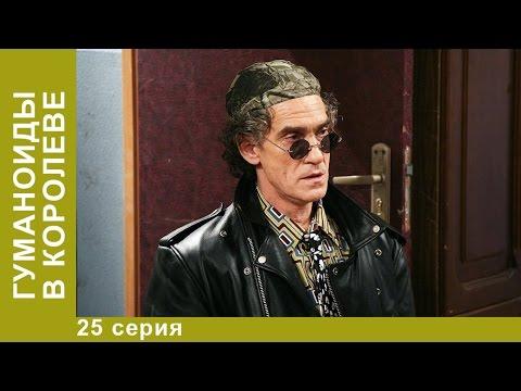 Гуманоиды в Королёве. 25 Серия. Сериал. Комедия. Амедиа