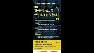 2020 서울시 평생교육 전문성 강화연수 7차 '…