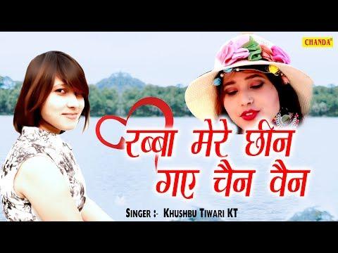 रब्बा-मेरे-छीन-गए-चैन-वैन-|-khushbu-tiwari-kt-|-love-song-2019-|-chanda-song