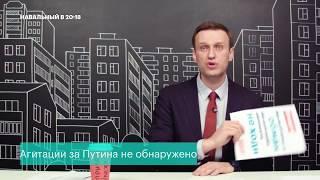 ЦИК не обнаружил агитации за Путина или о двойных стандартах Памфиловой | Рассказывает Навальный