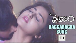 Vaisakham Daggaragaa Raavoddilaga song trailer - idlebrain.com
