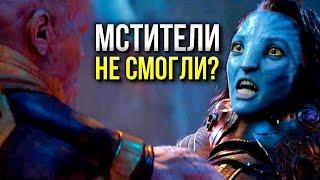 Мстители проиграли Аватару | Финал - самый кассовый фильм Марвел