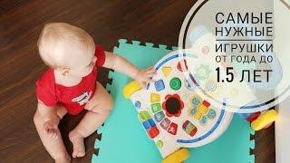 видео Развивающие игрушки для детей от 1 года