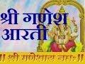 Sukhkarta Dukhharta Varta Vighnachi Aarti - Simple Common Man Lord Ganesha Prayer