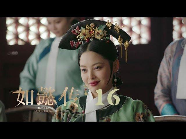 如懿傳 16 | Ruyi's Royal Love in the Palace 16(周迅、霍建華、張鈞甯、董潔等主演)