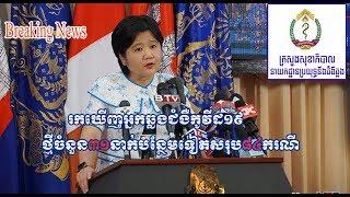 កម្ពុជា កឃើញអ្នកឆ្លងកូវិ៣១នាក់បន្ថែមទៀតសរុបកើនដល់៨៤នាក់ហើយ Khmer News Sharing