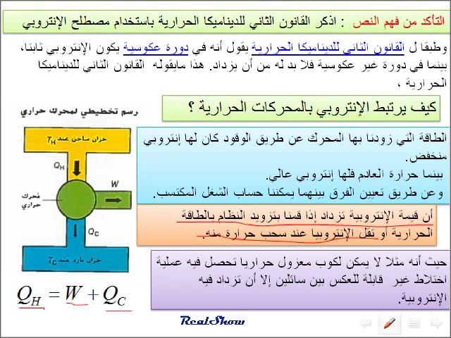 فيزياء درس القانون الثاني للديناميكا الحرارية من الوحدة 12 الطاقة الحرارية الدرس 3 Youtube
