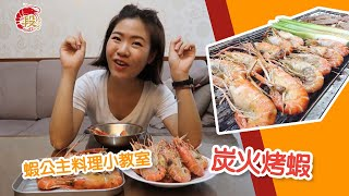 必學!超簡單段泰國蝦料理 x 炭火烤蝦__中秋烤肉必吃超大蝦