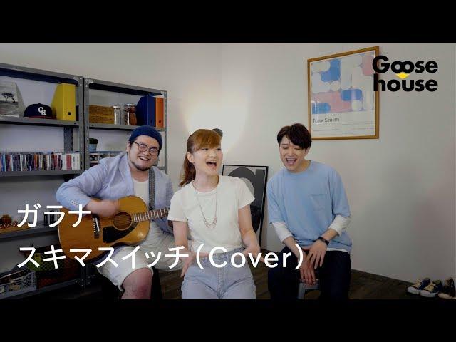 ガラナ/スキマスイッチ(Cover)