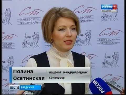 Актриса Ксения Раппопорт и пианистка Полина  Осетинская