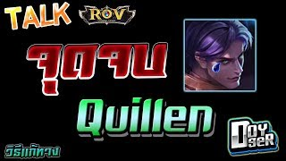 ROV Talk:วิธีการแก้ทาง Quillen แล้วคุณจะไม่กลัวมันอีกต่อไป...