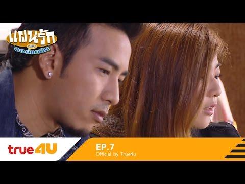 แผนรักฉบับออร์แกนิค [Full Episode 07 - Official by True4u]