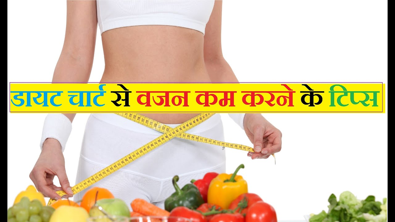 diet chart tips for effective weight loss in hindi nvjuhfo Image collections