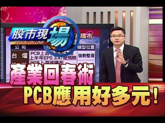 股市現場*鄭明娟20180829-6【PCB產業應用 手機.5G.車用.軟板.COF基板】(林聖傑)