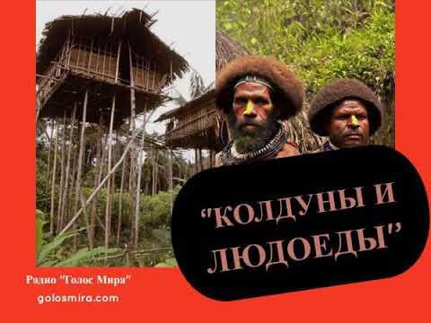 Христианский рассказ ''Колдуны и людоеды'' - читает Светлана Гончарова [Радио Голос Мира]