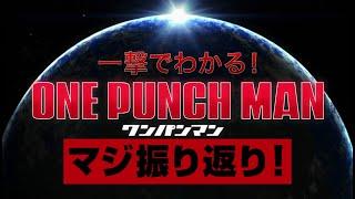 第2期放送開始記念特番 一撃でわかる!TVアニメ『ワンパンマン』マジ振り返り!