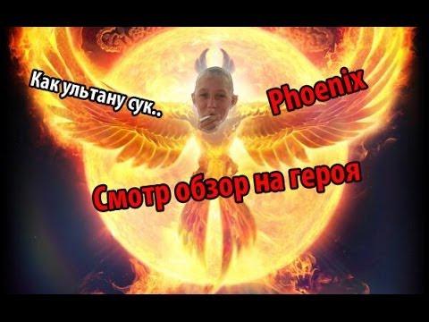 видео: phoenix dota2 обзор смотр героя