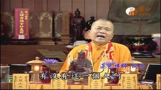 【王禪老祖玄妙真經033】| WXTV唯心電視台
