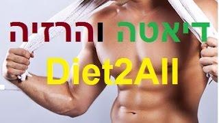 דיאטה והרזיה בשיטת Diet2All