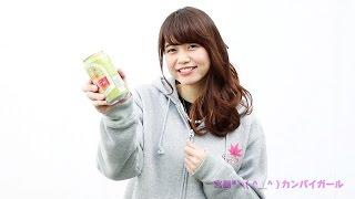 ちゃんと宮島ビールでカンパイしてね♪ 撮影協力:豊永 亜里沙(ご当地キ...