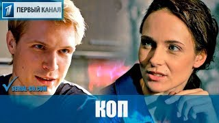 Сериал КОП (2019) 1-8 серии фильм шпионский детектив на Первом канале - анонс