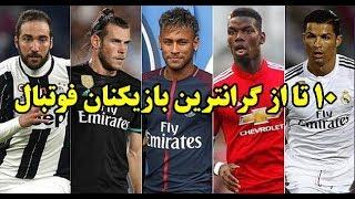 ۱۰ تا از گرانترین نقل و انتقالات تاریخ فوتبال جهان