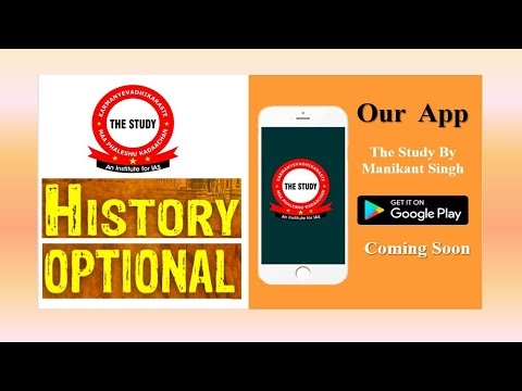 How To Study Ancient History By Manikant Singh THE STUDY