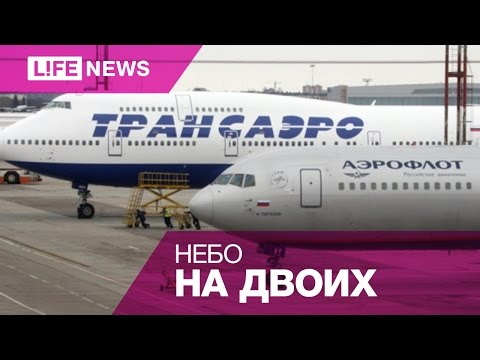 Как слияние Аэрофлота и Трансаэро отразится на цене авиабилетов