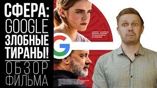 """""""Сфера"""" (фильм 2017), обзор: Гермиона разрешила за собой подглядывать!"""