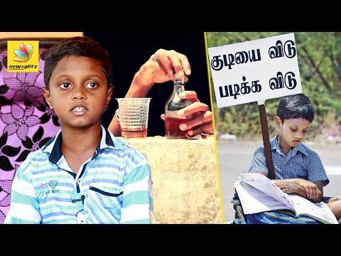 குடியை விடு - படிக்க விடு : படூர் சிறுவன்ஆகாஷ்| 7- year old boy protest against TASMAC in Padur