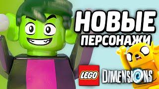 НОВЫЕ ПЕРСОНАЖИ -  LEGO Dimensions