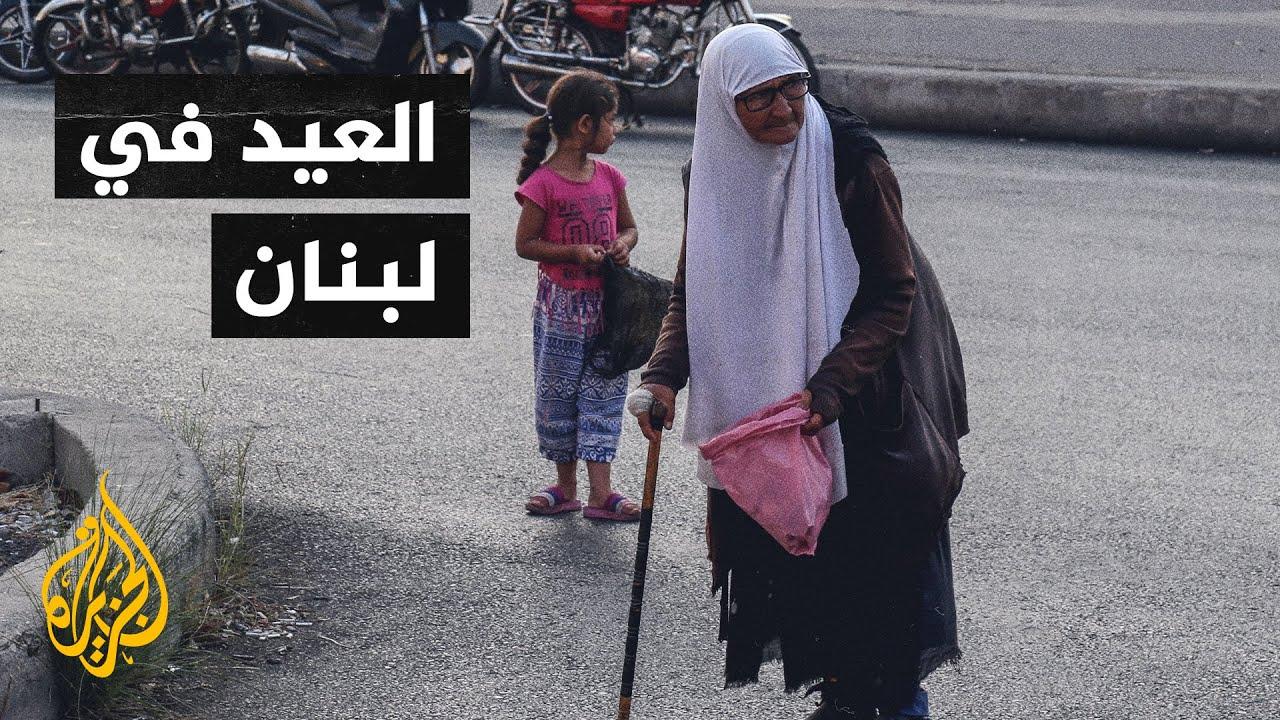 لبنان.. عيد الأضحى في ظل أزمة اقتصادية حادة  - 01:55-2021 / 7 / 23