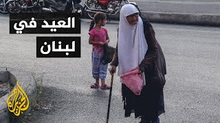 لبنان.. عيد الأضحى في ظل أزمة اقتصادية حادة