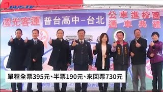 國光客運普台高中通車典禮