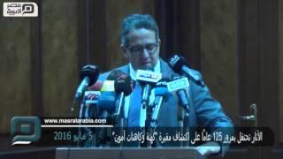 مصر العربية الآثار تحتفل بمرور 125 عامًا على اكتشاف مقبرة كهنة وكاهنات آمون
