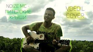 Noize MC - Питерские крыши(Voedil cover)