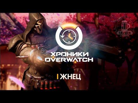 видео: Хроники overwatch - Жнец (История персонажа)