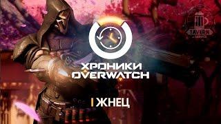 Хроники Overwatch - Жнец История персонажа