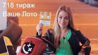 Стартует 718 тираж Чемпионов Ваше Лото
