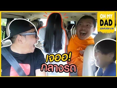 OH MY DAD & เดอะ 4 ออ EP.195 : ขับรถจนเจอดี ! One Day Trip Hyundai H-1