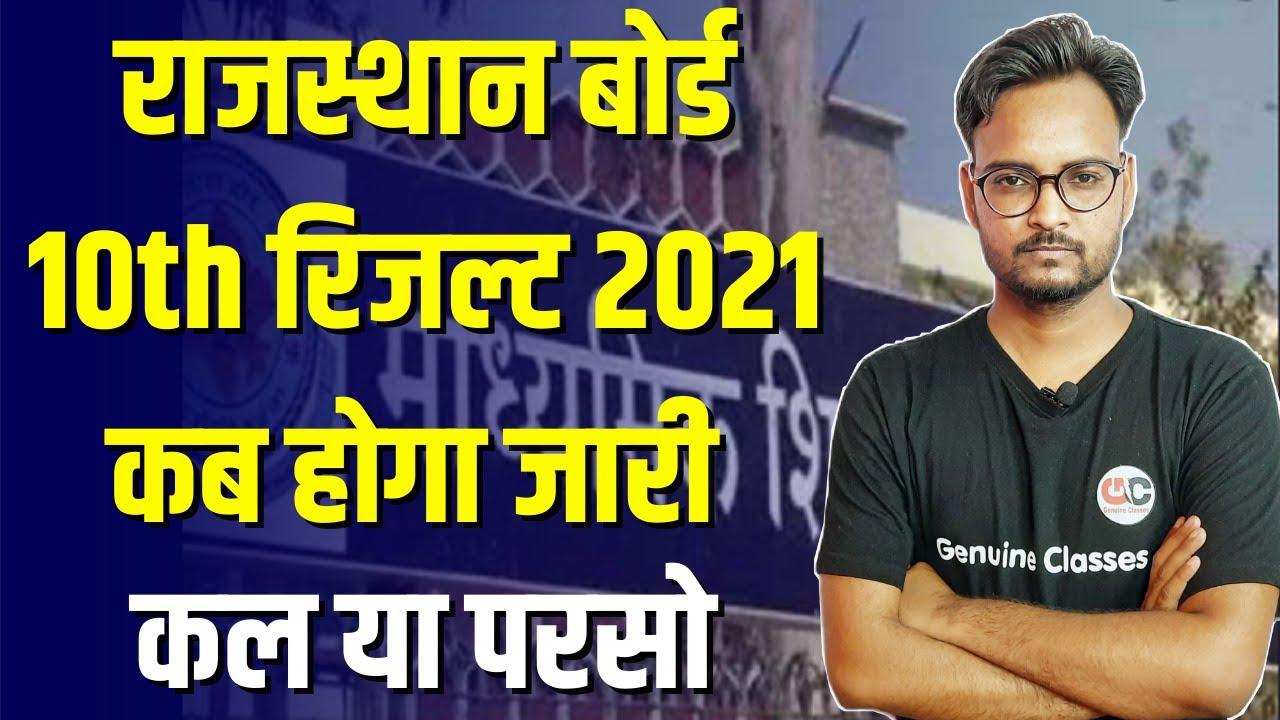 राजस्थान बोर्ड 10वीं का रिजल्ट कब आएगा | RBSE Class 10th Result Date | RBSE Class 10th Result 2021