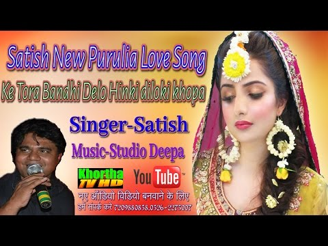के तोरा बांधी देलो खोपा    New Khortha-Purulia mix Song Singer Satish