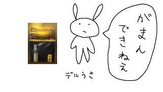 #6【R6S】アルファパック~憎しみと羨望~【デルフィン】