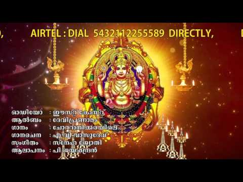 Devi Pranamam -ദേവിപ്രണാമം #Latest Hindu devotional Songs Malayalam | Chottanikarayile