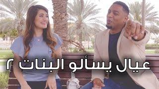 اسئلة الشباب ٢: هل تتزوجي سعودي ؟ | مع هيلا