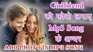How to Add Image On MP3 Songs || Girl Friend की फोटो Songs में लगाने का तरीका