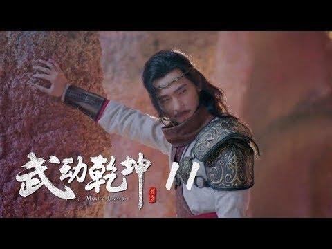 武動乾坤2 11 | Martial UniverseⅡ 11(楊洋、張天愛、吳尊、王麗坤等主演 )