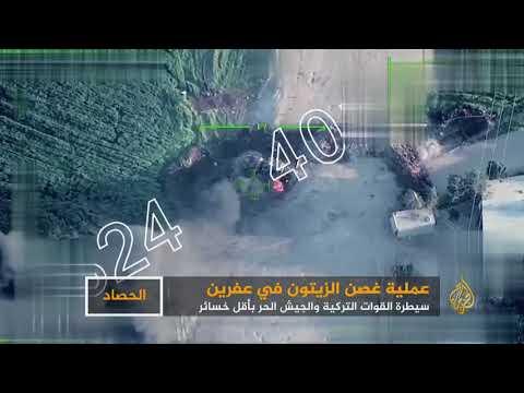 خسائر المعارك بسوريا بين عفرين والغوطة الشرقية  - نشر قبل 4 ساعة