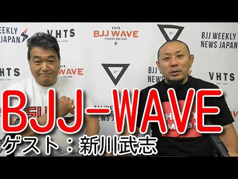 【動画版】BJJ-WAVE ゲスト:新川武志